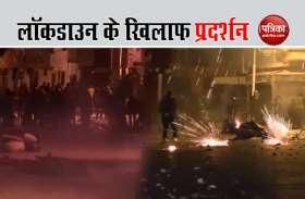 VIDEO: ट्यूनीशिया और नीदरलैंड में कोविड लॉकडाउन को लेकर प्रदर्शन, पुलिस और प्रदर्शनकारियों में झड़प