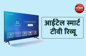 Itel Smart TV Review: 12,999 रुपए में मिल रहा है आकर्षक टीवी, जानिए इसकी खासियत