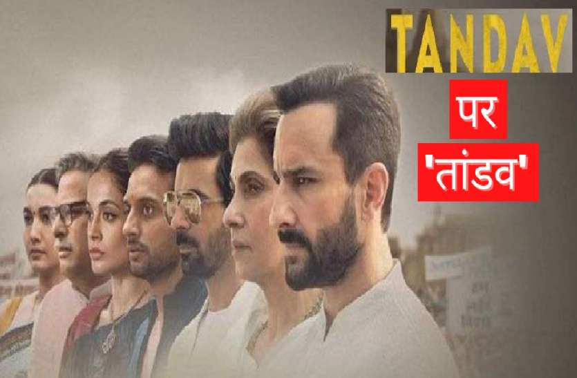 TANDAV पर तांडव: सैफ अली खान स्टारर वेब सीरीज के खिलाफ यूपी में भड़का गुस्सा, पांच के खिलाफ केस दर्ज