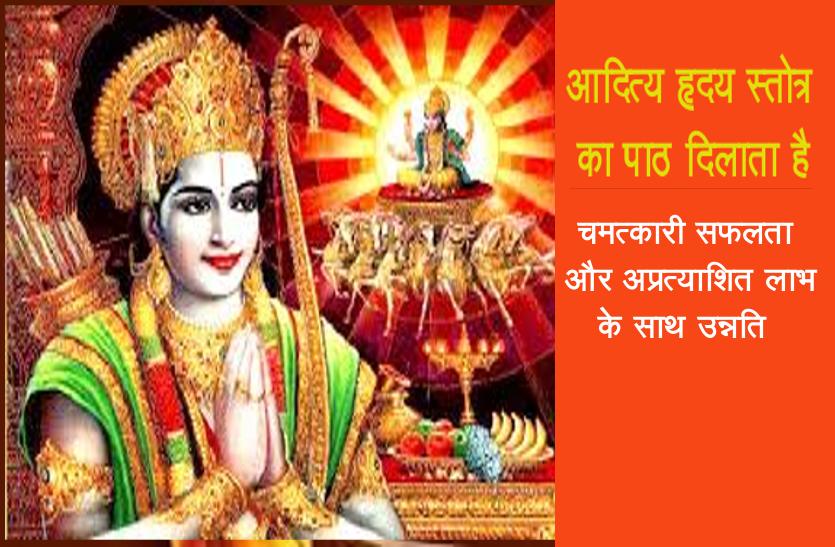 https://www.patrika.com/religion-news/regularize-aditya-hriday-stotra-benifits-in-paush-month-6612406/