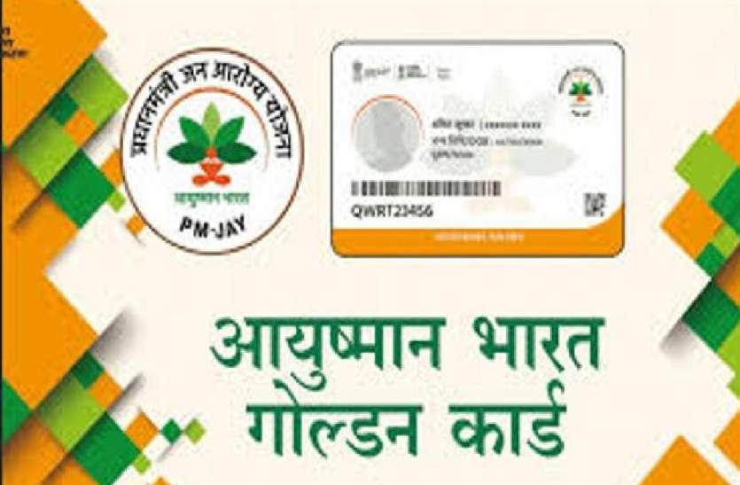 विशेष अभियान में 12 हजार से ज्यादा लोगों का बनाया गया गोल्डन कार्ड, 15 जनवरी तक चलेगा अभियान