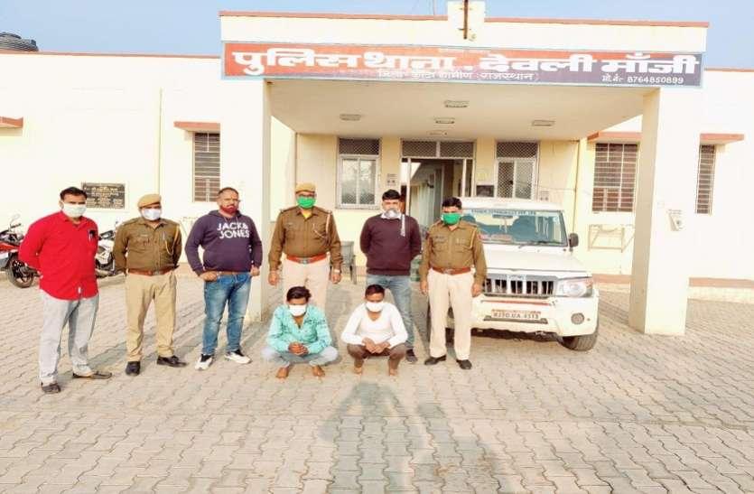 5.8 किलो गांजा और 1.44 लाख रुपए के साथ दो गिरफ्तार