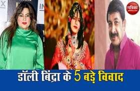 महज 18 साल की उम्र में Dolly Bindra ने ली थी बॉलीवुड में एंट्री, 'टल्ली बाबा' पर लगाया था यौन शोषण का आरोप