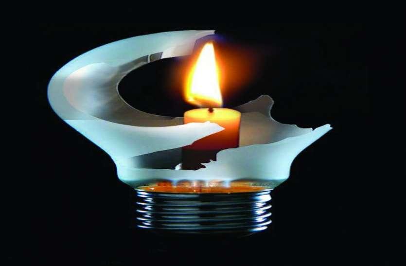 हर घंटे बिजली गुल का 5 रु. देना ना पड़े, इसलिए योजना का प्रचार नहीं