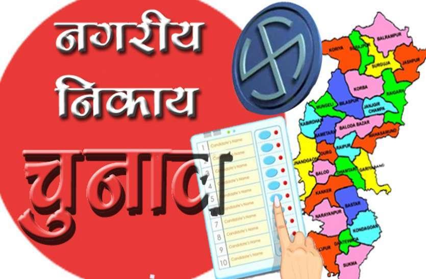 नगर निगम चुनाव: 22 जनवरी को जामुल-भिलाई, चरोदा और 23 को रिसाली निगम का होगा आरक्षण, निकाली जाएगी लॉटरी