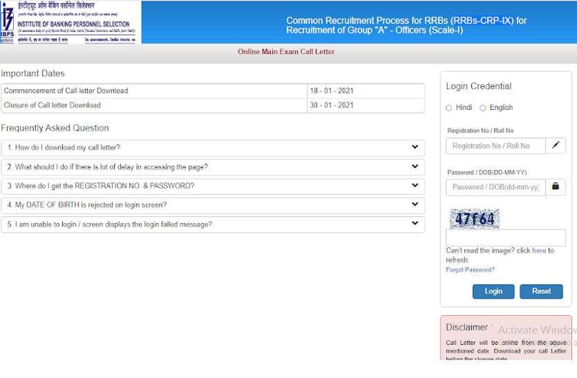 IBPS RRBs-CRP-IX Admit Card 2021 जारी, ऑफिसर स्केल-1 मुख्य परीक्षा के एडमिट कार्ड यहां से करें डाउनलोड