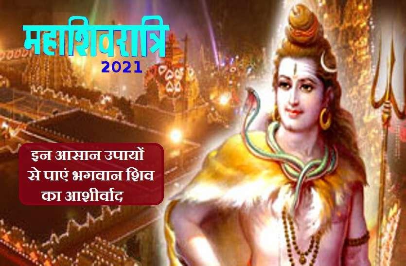 MahaShivratri 2021: इस महाशिवरात्रि पर जरुर करें ये काम, प्रसन्न हो जाएंगे भगवन शंकर