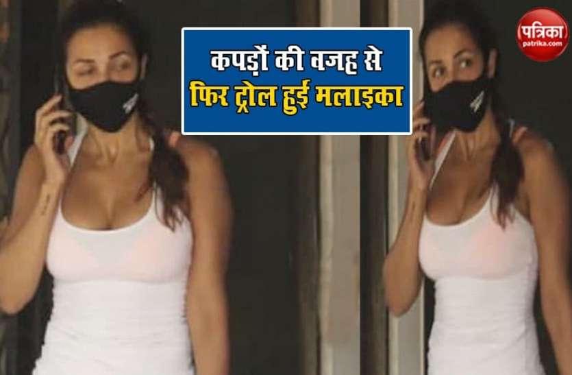 ट्रांसपेरेंट टॉप पहनने पर एक्ट्रेस Malaika Arora सोशल मीडिया पर हो रही हैं ट्रोल, तस्वीरें हुई वायरल