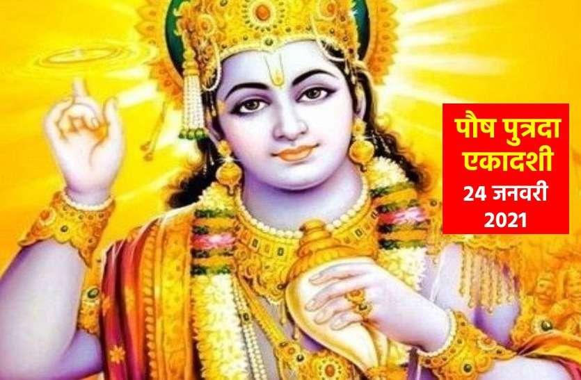 https://www.patrika.com/dharma-karma/paush-putrada-ekadashi-2021-date-and-shubh-muhurat-6637144/