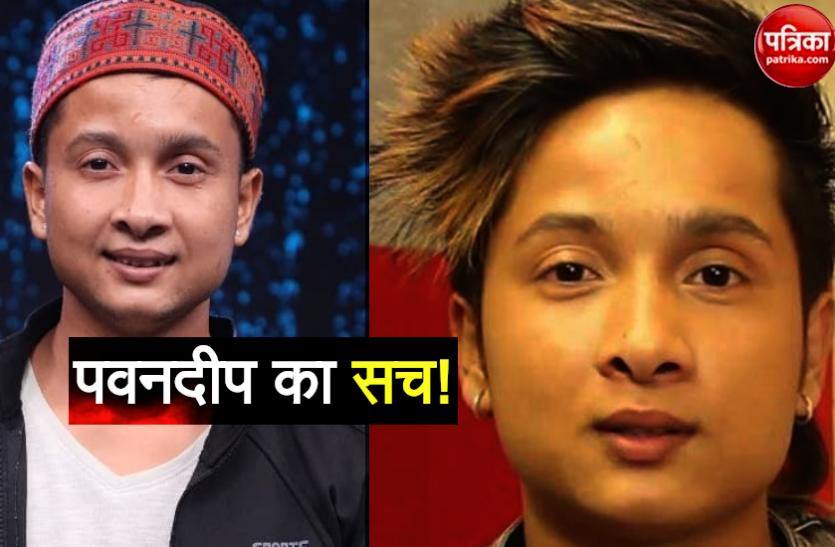 इंडियन आइडल 12ः Pawandeep Rajan नहीं हैं नया नाम, जीत चुके हैं ये सिंगिंग शो और 50 लाख रूपए