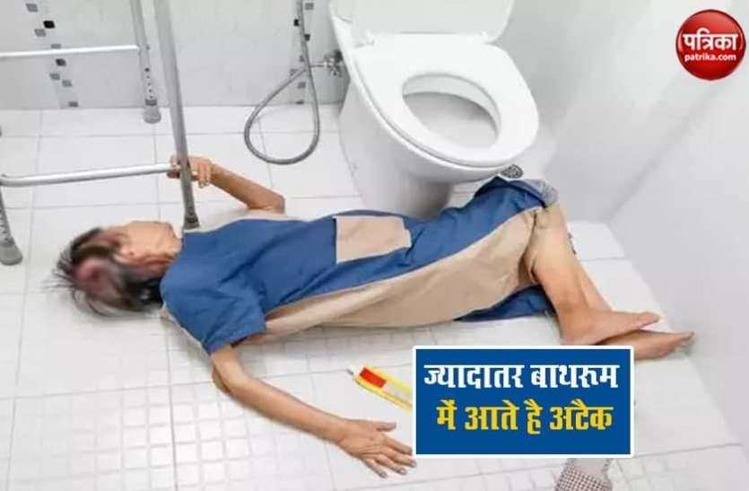 ज्यादातर Heart Attack या Cardiac Arrest सुबह के समय आते हैं बाथरूम में, जानें इसके पीछे का कारण