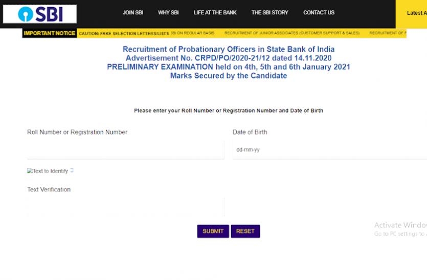 SBI PO Prelims Result 2020: एसबीआई पीओ प्रारंभिक परीक्षा के रिजल्ट जारी, यहां से करें चेक