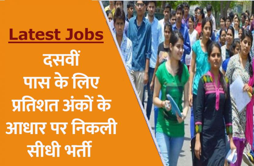 Latest Jobs: दसवीं पास के लिए 374 पदों पर निकली सीधी भर्ती, नहीं देनी होगी लिखित परीक्षा