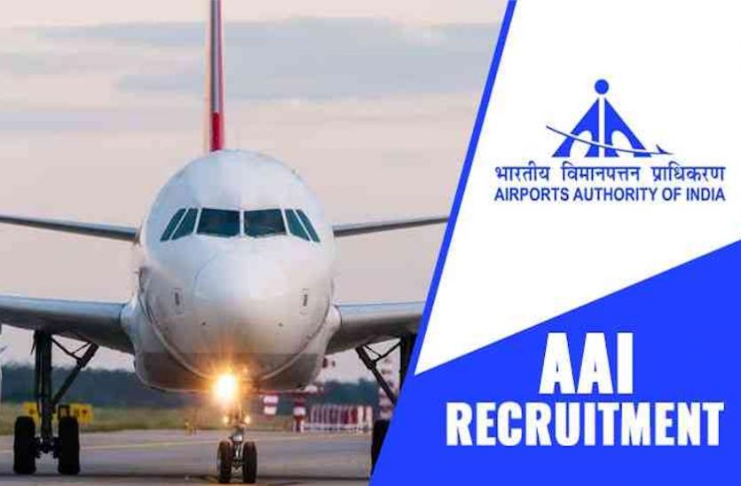 AAI Recruitment 2020: विभिन्न पदों पर भर्ती के लिए आवेदन की अंतिम तिथि बढ़ी, फटाफट करें अप्लाई