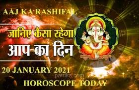 Aaj Ka Rashifal 20 January 2021 मिथुन-कन्या वालों की प्रोफेशनल ग्रोथ, 8 राशियों के लिए अच्छा दिन, जानें आपको क्या सौगात देंगे गणेशजी