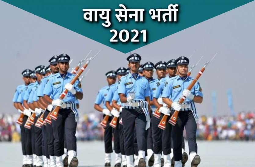 Latest Jobs 2021: बारहवीं पास के लिए वायु सेना में निकली भर्ती, ऐसे करें अप्लाई