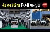 मारुति सुजुकी ने शुरू किया मेड इन इंडिया Jimny SUV का उत्पादन