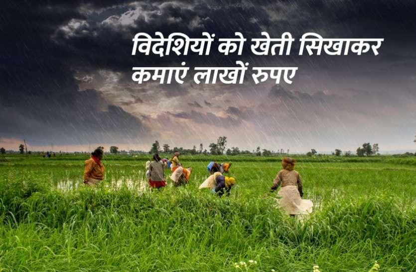 खेती से कमाएं लाखों रुपए, अब विदेशियों को दे रहे हैं ट्रेनिंग