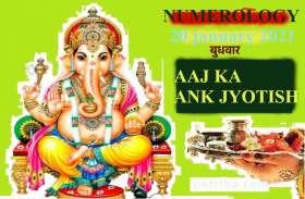 Aaj Ka Ank Jyotish 20 January 2021 इन अंक वाले व्यापारियों के लिए बेहद अच्छा रहेगा आज का दिन