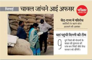 सेंट्रल पूल पर राज्य और केंद्र सरकार के गतिरोध के बीच दिल्ली से अफसर पहुंची NAN के गोदामों में चावल जांचनें