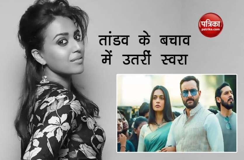 वेब सीरीज Tandav के बचाव में उतरीं Swara Bhaskar, कहा- मैं एक हिंदू हूं लेकिन...