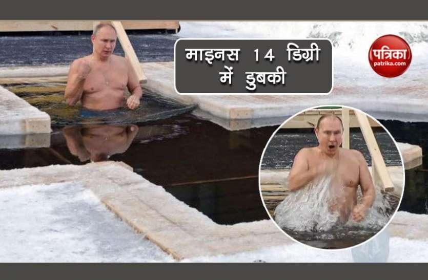 जानिए क्यों रूसी राष्ट्रपति पुतिन ने माइनस 14 डिग्री के बर्फ़ीले पानी में लगाई डुबकी