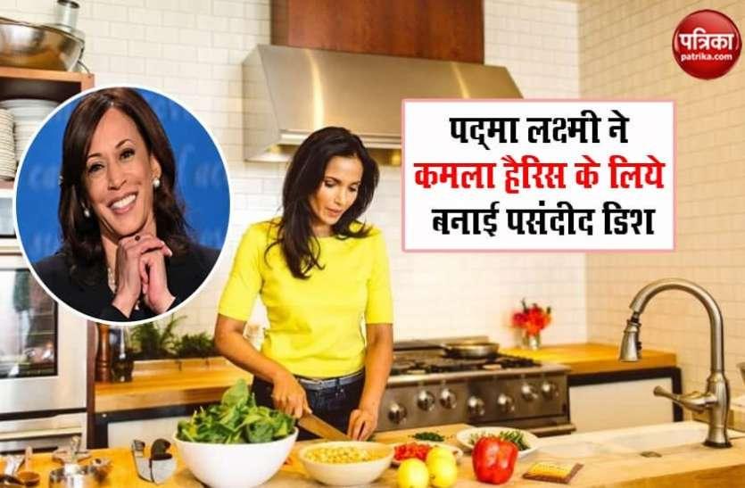 पद्मा लक्ष्मी ने कमला हैरिस के लिये बनाई पसंदीद डिश, नए उपराष्ट्रपति ने खुश होकर कही ये बात देखें Video