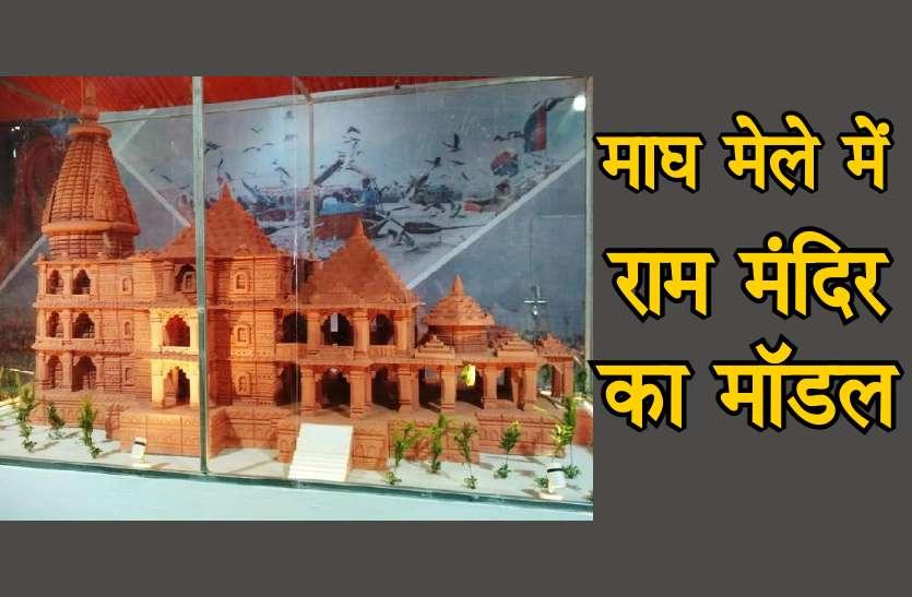 माघ मेले में राम मंदिर मॉडल का आकर्षण, रोजाना देखने आ रहे हजारों श्रद्घालु