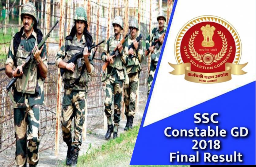 SSC Constable GD 2018 Final Result एक ही क्लिक में यहां से करें डाउनलोड, नतीजे बस कुछ ही देर में