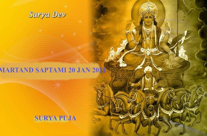 Martand Saptami 2021 राजकीय अनुग्रह, आरोग्य और यश-सम्मान के दाता हैं सूर्यदेव, ऐसे करें उनका पूजन