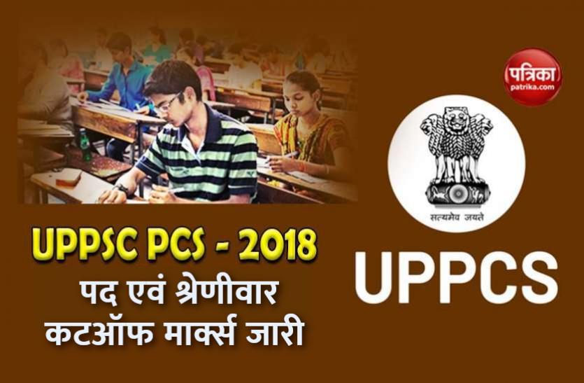 UPPSC PCS 2018 Cut Off  Marks जारी, पद एवं श्रेणीवार कटऑफ मार्क्स यहां से करें चेक