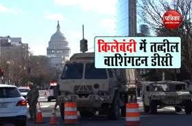 VIDEO: वाशिंगटन डीसी में सुरक्षाबलों की भारी तैनाती, जो बिडेन और कमला हैरिस लेंगे शपथ