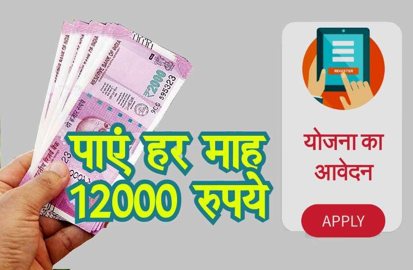 12 हजार रुपये प्रतिमाह मिलेंगे इस याेजना से, जानिये क्या हैSant Ravidas Shiksha Sahayata Yojana