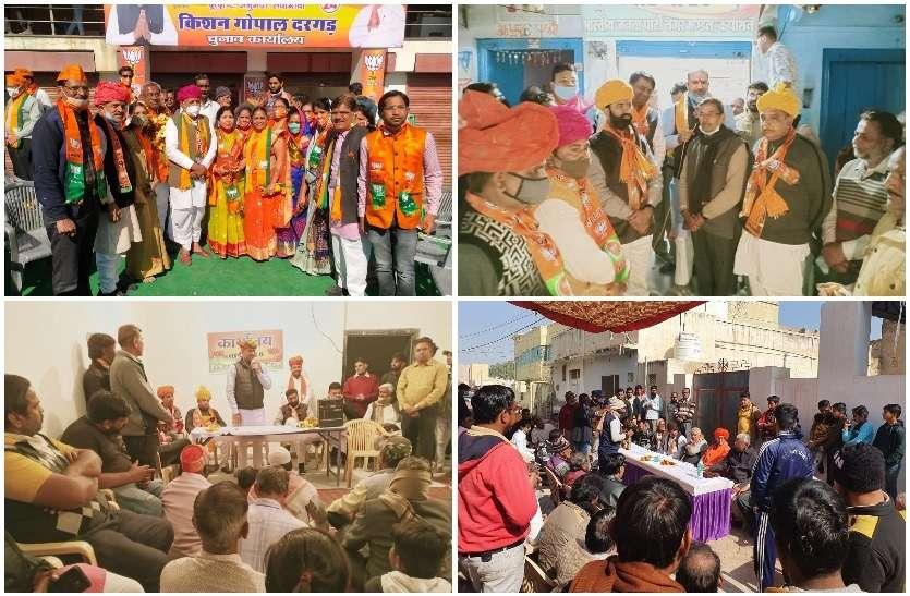 राजस्थान: निकाय चुनाव काउंटडाउन शुरू, सांसदों की प्रतिष्ठा दांव पर, वार्ड-वार्ड जाकर मांग रहे वोट