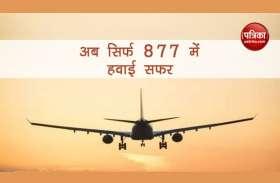 अब महज 877 रुपए में करें हवाई सफर, इन Airlines ने दिए जबरदस्त ऑफर