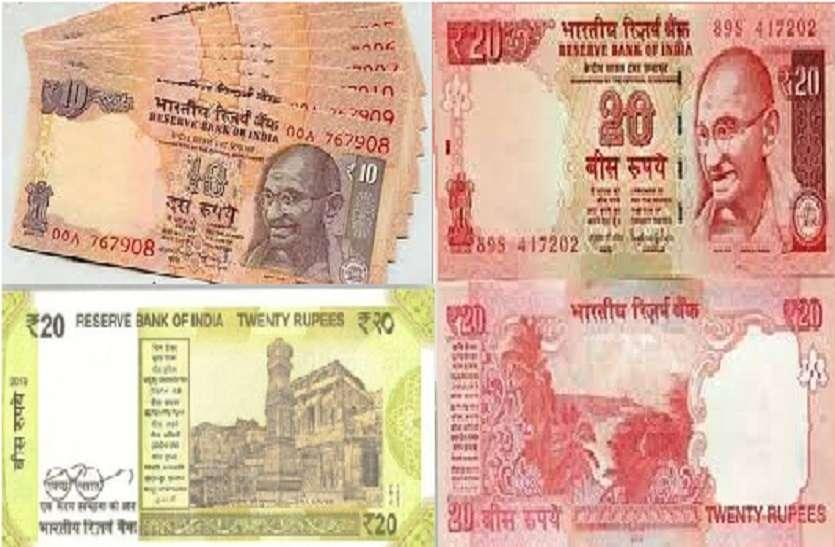 100 करोड़ से अधिक छोटे नोटों से बैंक अफसर परेशान, आरबीआई ने खड़े किए हाथ
