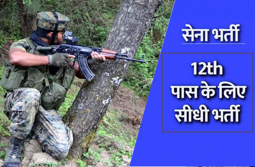 Army Bharti  2021: बारहवीं पास के लिए सेना में निकली सीधी भर्ती, जानें आवेदन सहित पूरी डिटेल्स