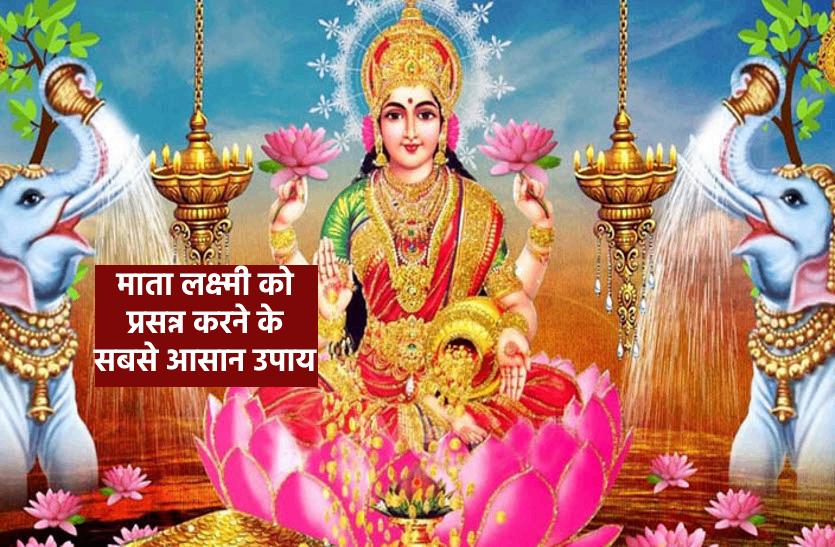 देवी माता लक्ष्मी की कृपा प्राप्त करने के ये हैं खास उपाय
