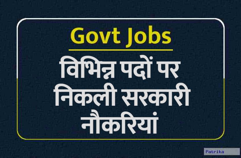 Sarkari Naukri: दसवीं पास सरकारी नौकरी के लिए कैसे अप्लाई करें