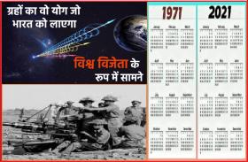1971 जैसा 2021:  ग्रहों की स्थिति के मुताबिक भारत बनेगा विश्व विजेता