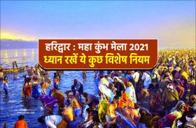 Haridwar kumbha mela 2021 : यदि आप भी जा रहे हैं इस बार स्नान के लिए तो याद रखें ये नियम
