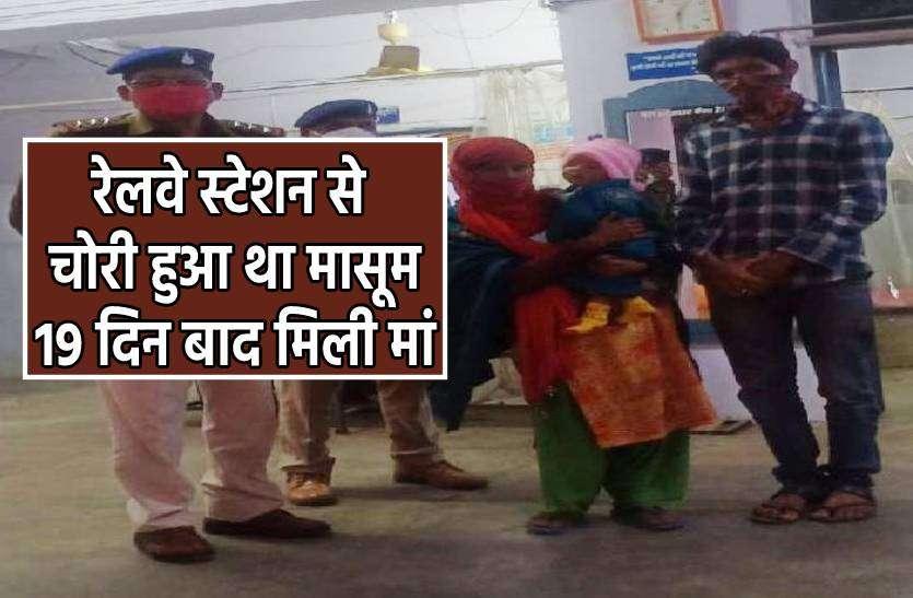 रेलवे स्टेशन से चोरी हुआ था फुटपाथ पर लावारिश मिला मासूम, 19 दिन बाद मिली मां