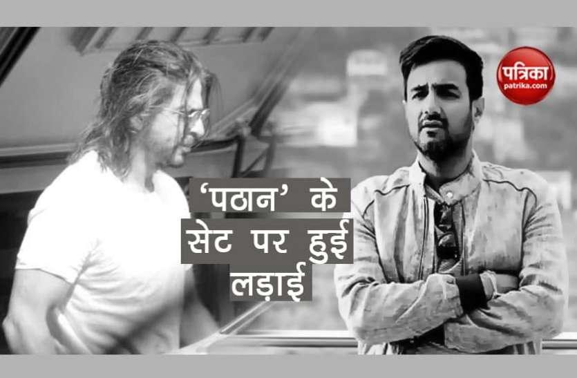 Shahrukh-Deepika की फिल्म 'पठान' के सेट पर हुई मारपीट, निर्देशक ने शख्स को जड़ा जोरदार थप्पड़