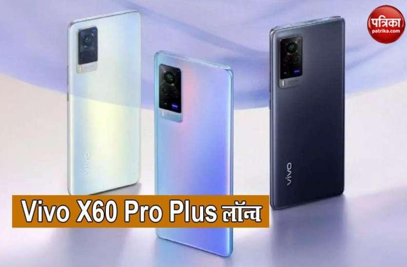 Vivo X60 Pro Plus की लॉन्चिंग आज, लेटेस्ट OriginOS 1.0 के साथ होंगे ये फीचर्स