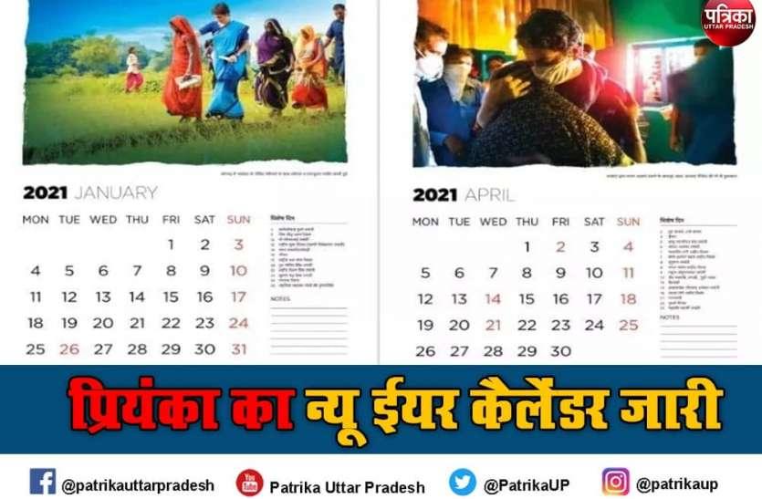 अब यूपी के हर हर गांव और शहर पहुंचेंगे कांग्रेसी, पंचायत चुनाव से पहले प्रियंका गांधी ने बनाया खास प्लान