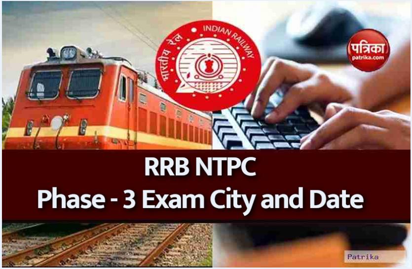 RRB NTPC Exam 2021: एनटीपीसी फेज-3 एग्जाम के लिए सिटी व डेट कुछ ही देर में होगी जारी