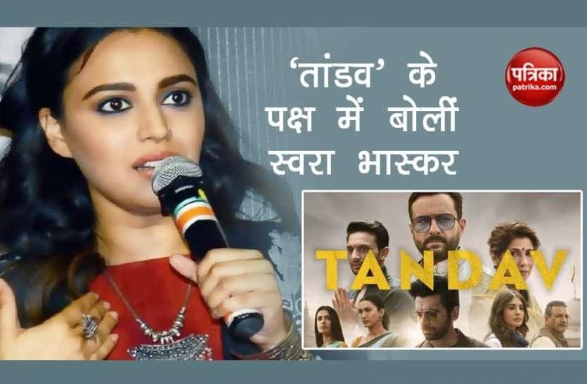 वेब सीरीज़ 'तांडव' को बैन करने पर Swara Bhaskar ने किया ट्वीट बोलीं- 'मैं भी हिंदू हूं, किसी भी दृश्य से नहीं हुई अपमानित'