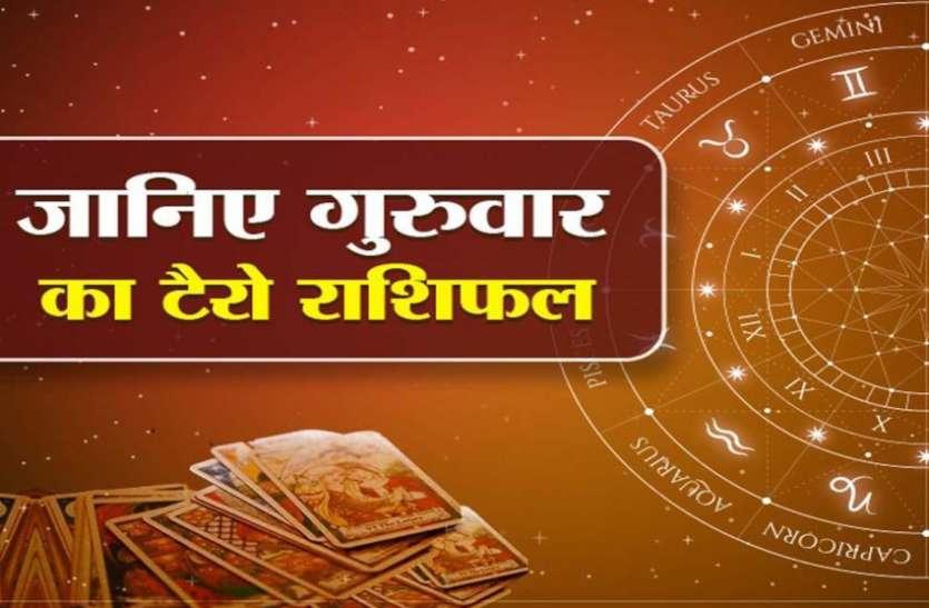 Aaj Ka Tarot Rashifal 21 January 2021 टैरो कार्ड्स के मुताबिक इन 7 राशियों के लिए अच्छा रहेगा गुरुवार