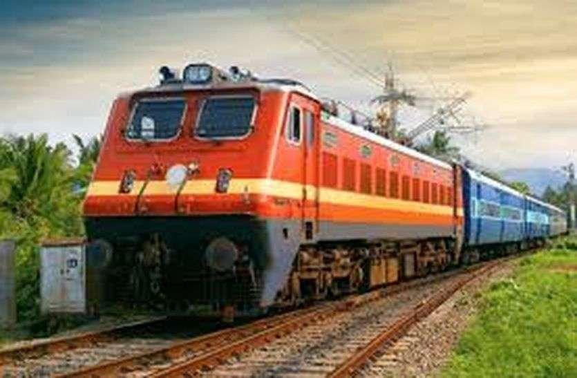 बड़ी खबर : रेलवे ने इन ट्रेन के समय में किया बड़ा बदलाव