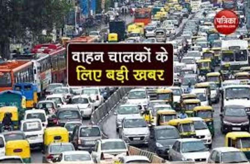 सावधान! कमजोर आंख वाले और घिसे टायर के साथ नहीं कर सकेंगे सफर, Traffic Police काटेगी मोटा चालान